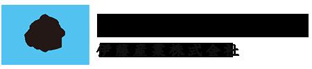 伊藤産業株式会社|横浜市泉区